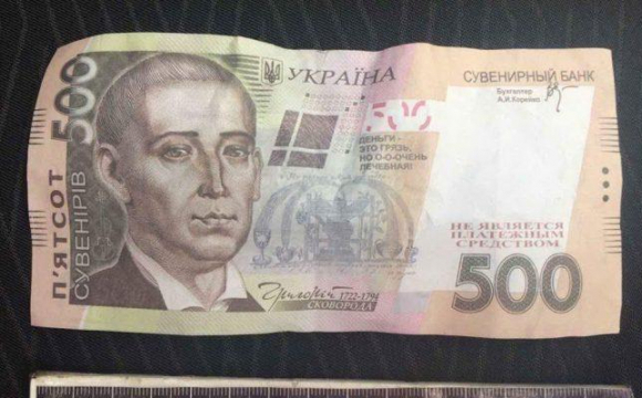 Шахрай радіє: житель Волині поміняв йому сувенірні гривні на справжні гроші