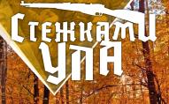 Волинян запрошують на мандрівні змагання «Стежками УПА»