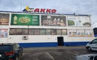 У Луцьку виставили на аукціон приміщення магазину «ПАККО»