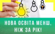 Волинянам пропонують безплатну освіту в Одесі і Харкові: дорогу оплатять, житлом забезпечать