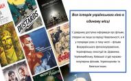 Зробили онлайн-довідник українських фільмів