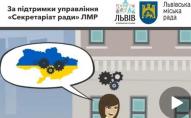 Мерія Львова опублікувала карти України без Криму