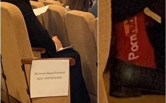 Депутат райради прийшов на сесію у шкарпетках PornHub. ФОТО
