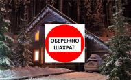Увага! Волинян попереджають про новорічно-різдвяні шахрайські схеми