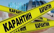 Одна з областей України перейшла у «червону» зону: запроваджують суворий карантин