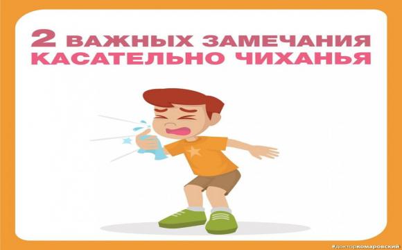 Комаровський розповів, як навчити дітей правильно чхати
