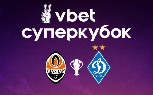 Матчу за Суперкубок України між «Динамо» та «Шахтарем» цього літа не буде