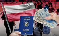У Польщі готові платити українцям більше, ніж полякам