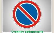 Суди масово скасовують штрафи за парковку в забороненому місці