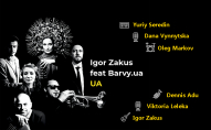 У Луцьку на джазовому фестивалі виступить гурт «Igor Zakus feat Barvy.ua»