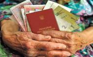 Держслужбовцям України можуть призначити звичайні пенсії