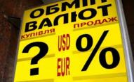 Курс валют у Луцьку на 2 січня