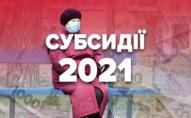 У 2021 році субсидіантів будуть перевіряти жорсткіше
