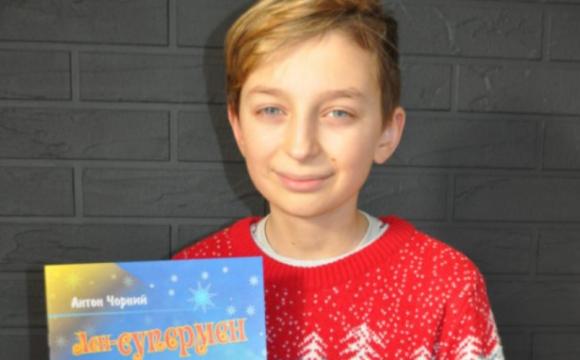 12-річний школяр з Волині видав власну книгу