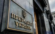 «Русь-Україна»: у Офісі президента пропонують перейменувати державу