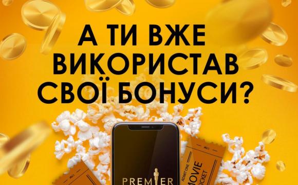 У кінотеатрі PremierCity можна придбати квитки або смаколики за бонуси*