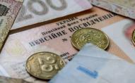 Українців змусять платити податок за другу пенсію