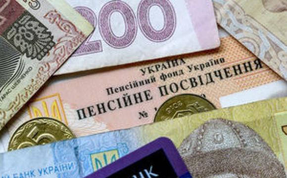Де в Україні отримують найвищі пенсії? На Волині - одні з найнижчих