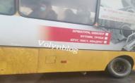 У Луцьку в маршрутки на ходу відлетіли два колеса.