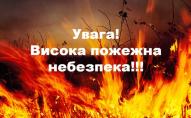 Оголошено надзвичайну пожежну небезпеку: які області під загрозою