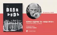 Іздрик презентує нову збірку на поетичному вечорі