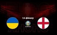 Україна - Англія і не тільки: сьогодні стартують чвертьфінали Євро-2020