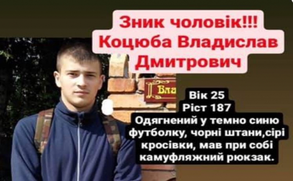 Увага, розшук! В Луцьку зник 25-річний хлопець