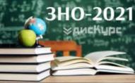 Що зміниться у ЗНО-2021: подробиці. ФОТО