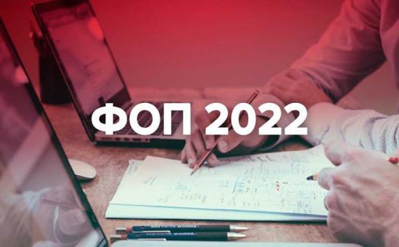 Які податки платитимуть ФОПи у 2022 році