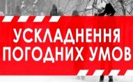 Волинян закликають 11-12 лютого утриматись від поїздок