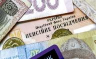 Українцям пообіцяли дозволити достроково знімати пенсійні накопичення