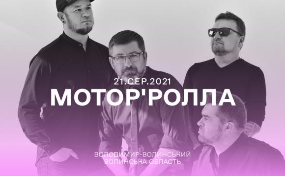 """Фестиваль """"Княжий-2021"""" оголосив першого хедлайнера вечірньої сцени*"""