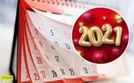 У січні будемо мати цілих 12 днів вихідних