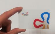 Пільговий е-квиток: як його можуть отримати мешканці сіл Луцької громади