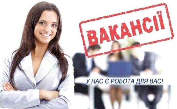 Волинянам пропонують роботу: зарплата до 20 тисяч