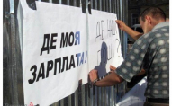 Борги із зарплати в Україні скоротилися на 18%