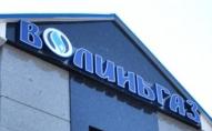 «Волиньгаз» хоче підняти ціну на доставку газу: прикриваються зарплатою працівників