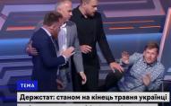 «Слуга народу» кидався з кулаками на ексміністра у прямому ефірі. ФОТО