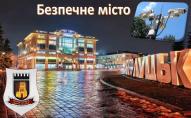 У Луцьку встановлять камери спостереження: адреси