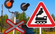У Луцьку водій маршрутки проїхав залізничний переїзд на заборонений сигнал світлофора. ВІДЕО