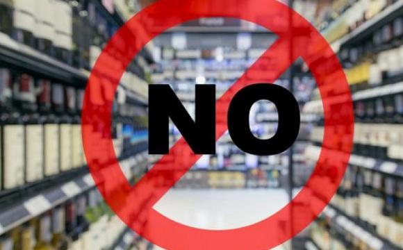 Біля луцького «Авангарду» заборонили продавати алкоголь