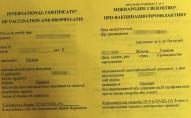 Зловмисники продавали підробні COVID-сертифікати, які нібито видали медзаклади Волині. ФОТО