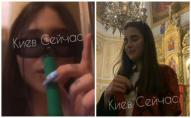 В Києві дівчата курили і влаштували