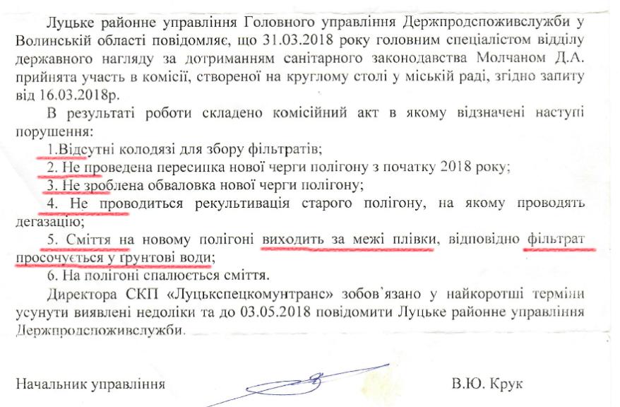 Сміттєва криза Луцька: переповнений полігон і домовленості замість контролю