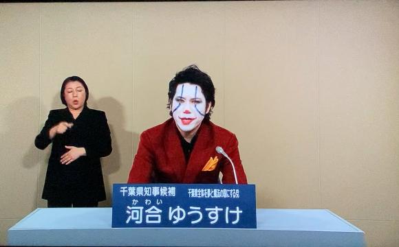На пост губернатора префектури балотується Джокер. ВІДЕО
