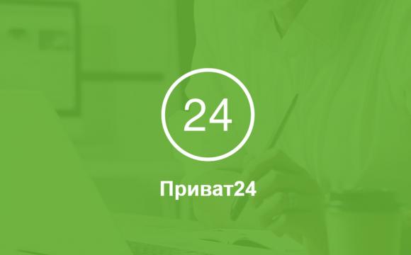У додатку «Приват24» з'явилася нова функція