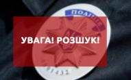 У Нововолинську розшукують жінку. ФОТО