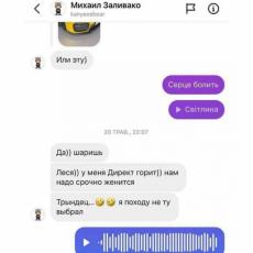 Лесю Никитюк «зламали» в Instagram: виклали інтим та переписку з «Холостяком». ФОТО