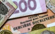 Коли і яким чином українцям перерахують пенсії