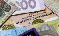 Українцям тричі перерахують пенсії: дати і суми